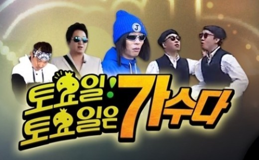 Saturday Saturday Is a Singer Infinity Challenge