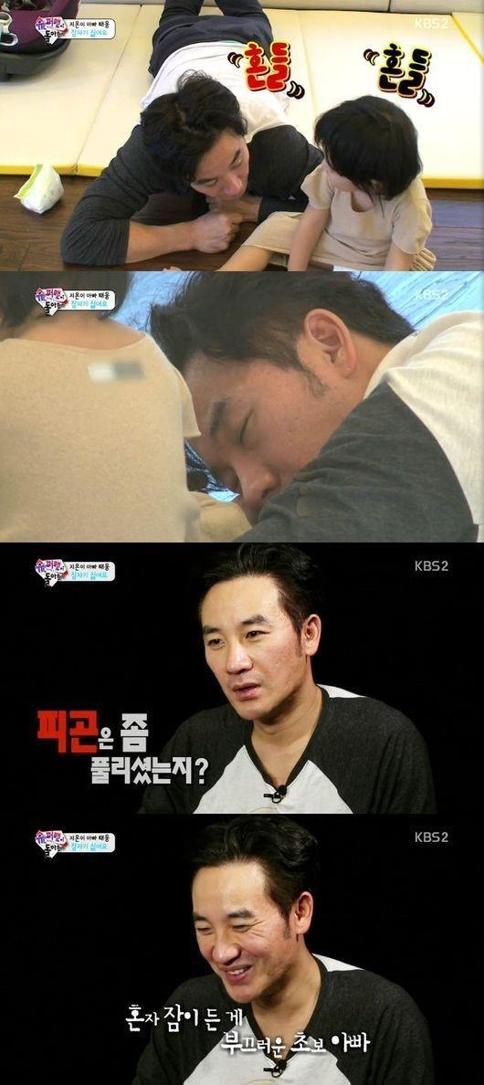 Uhm Tae Woong Falls Asleep