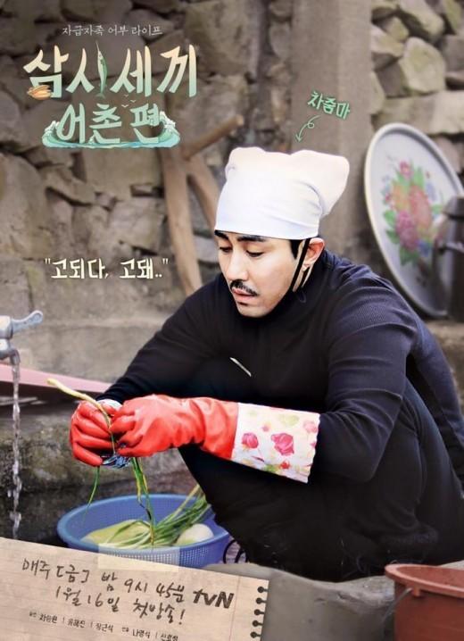 cha seung won fishing village