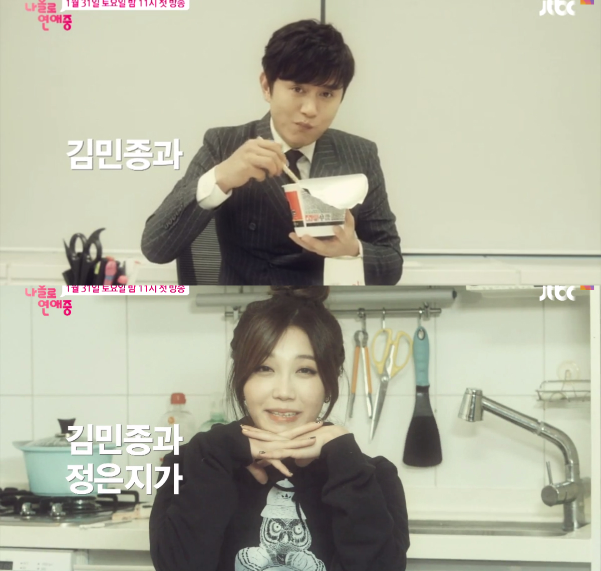 Dating alone eunji and jinwoon