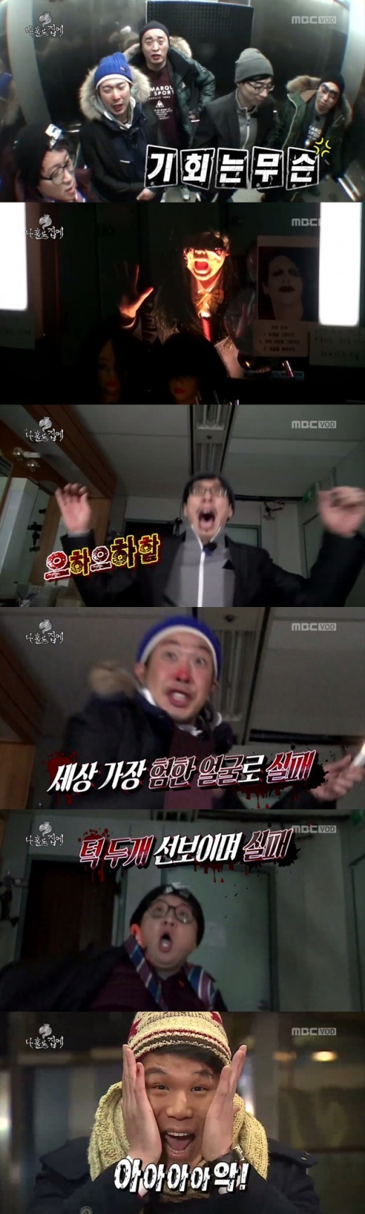 infinity challenge home alone