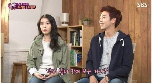 iu and lee hyun woo dating app