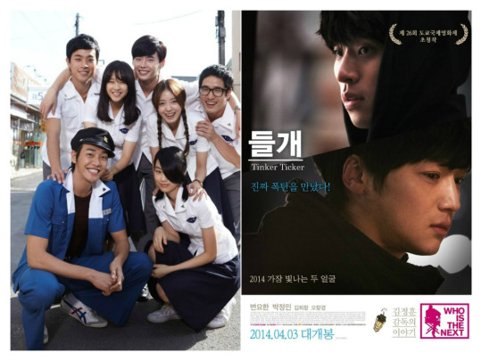 Park Jung Min movie posters collage