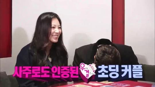 yura and hong jong hyun WGM