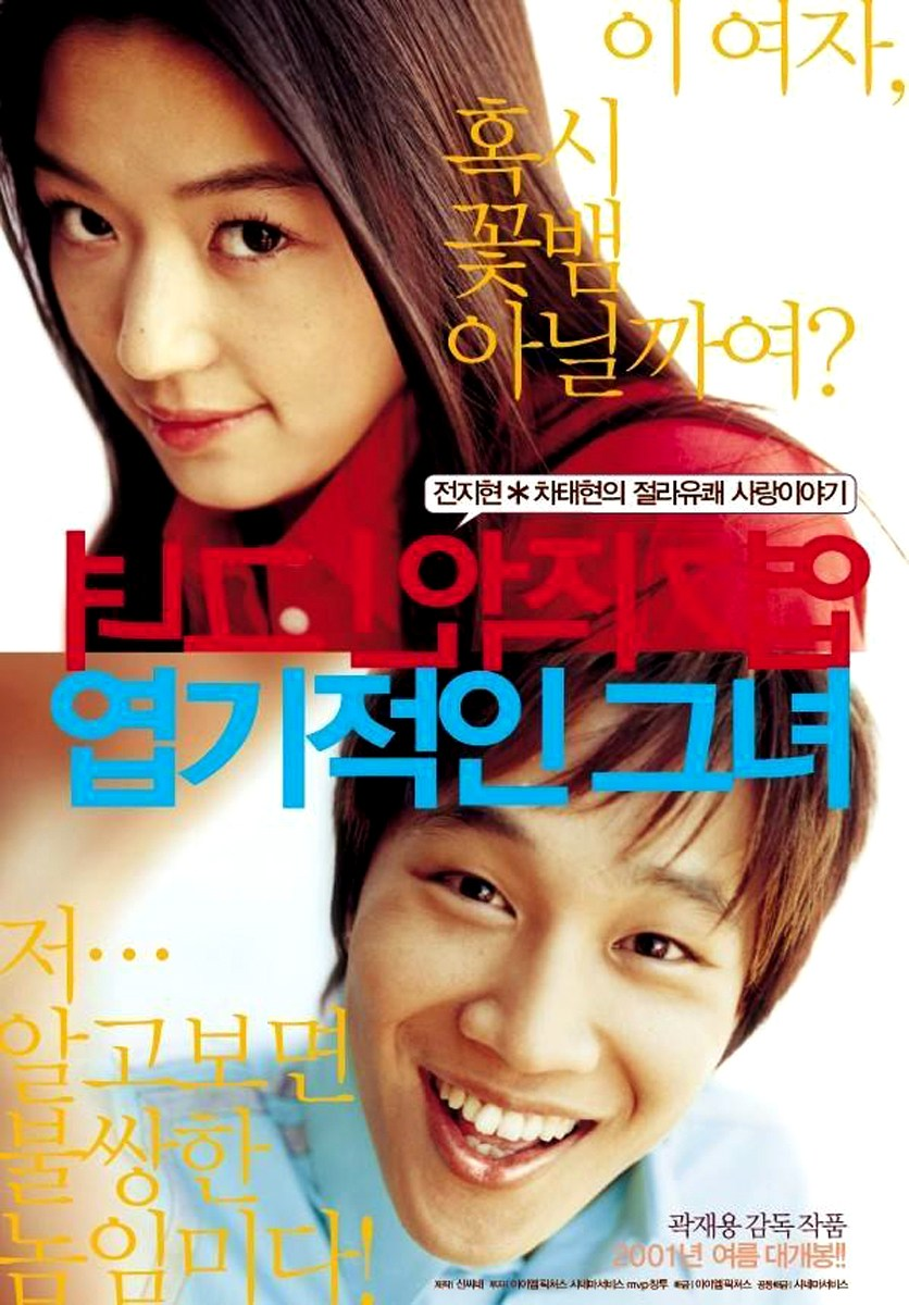 Top 15 Romantic Korean Movies  Soompi-7323