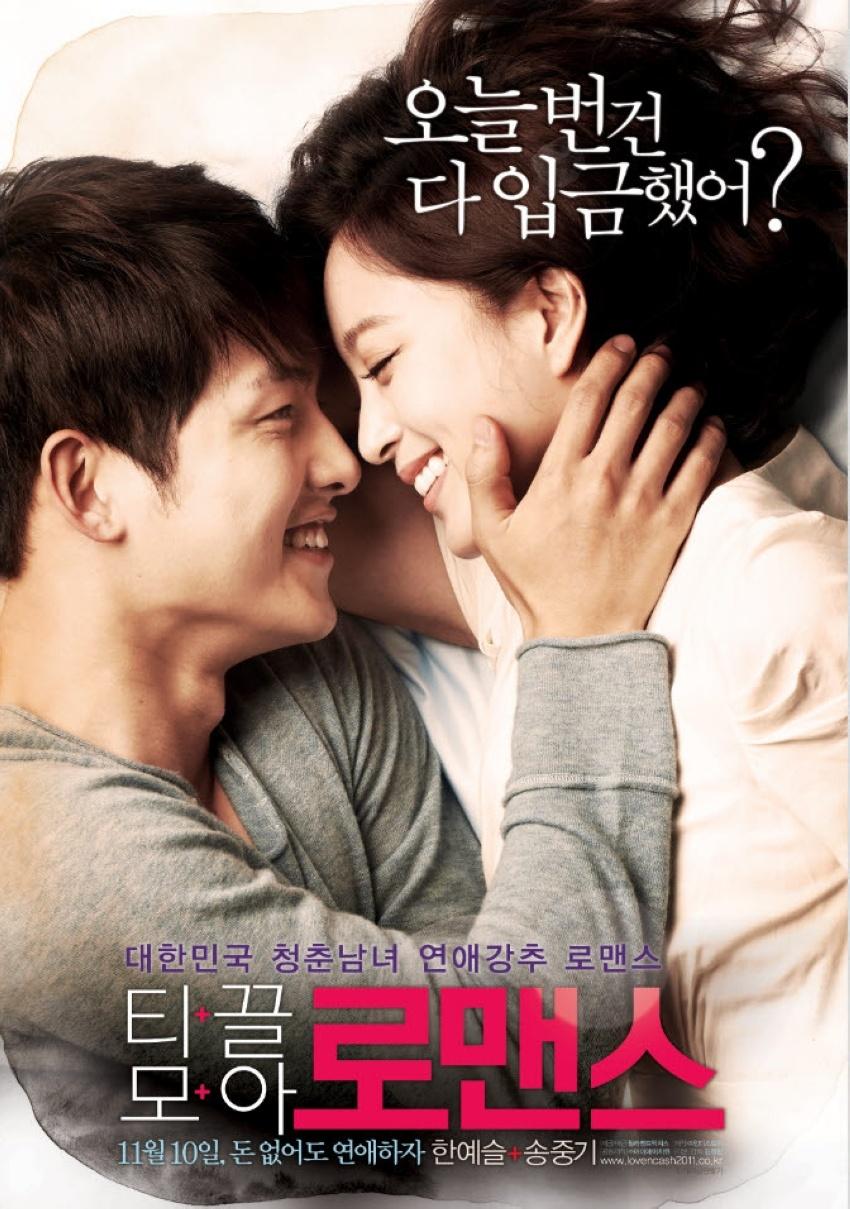 Teen romance comedy movies #2