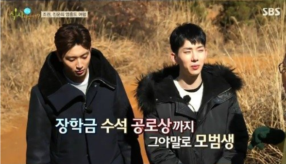 jokwon honor student 2