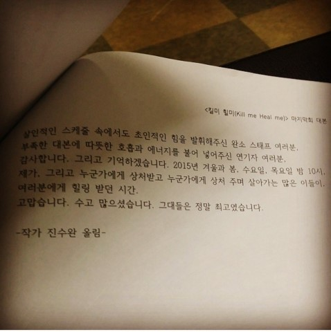 Photo of Kill Me Heal Me writer's message