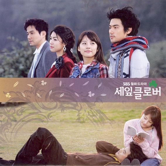 Three Leaf Clover Lee Hyori