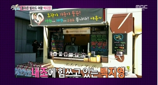 baek ji young food truck
