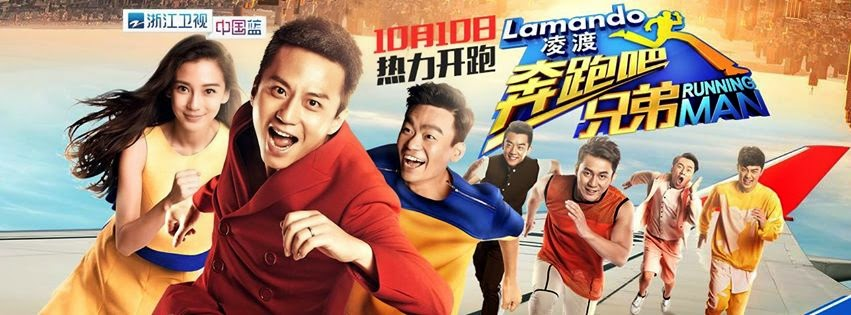 Running Man Bản Trung Quốc Season 1 - Hurry Up Brother Season 1 (2015)