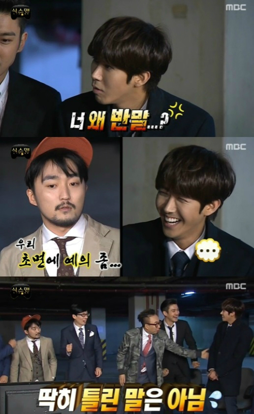 infinity challenge kwanghee yoo byung jae