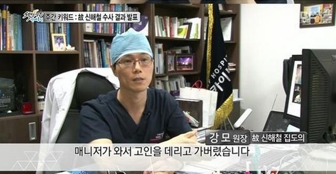 shin hae chul dr. kang 1