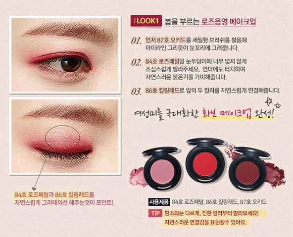 Aritaum Rose Eye Makeup