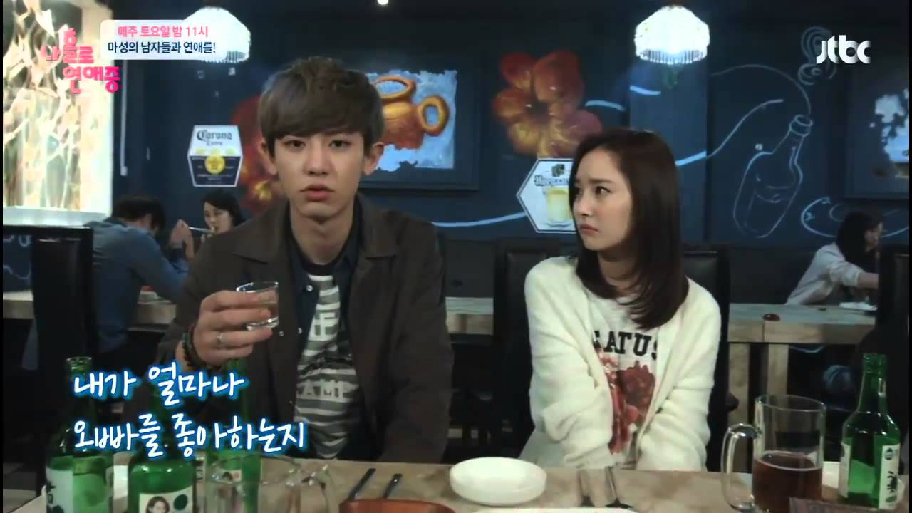 Chanyeol dating alone EP 2 volledige eng sub
