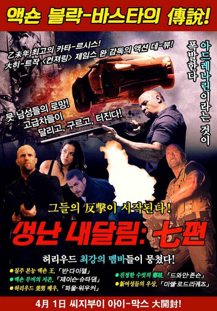 Fast Furious CGV parody poster soompi
