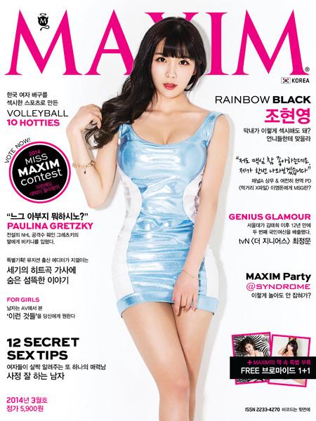 Hyunyoung maxim