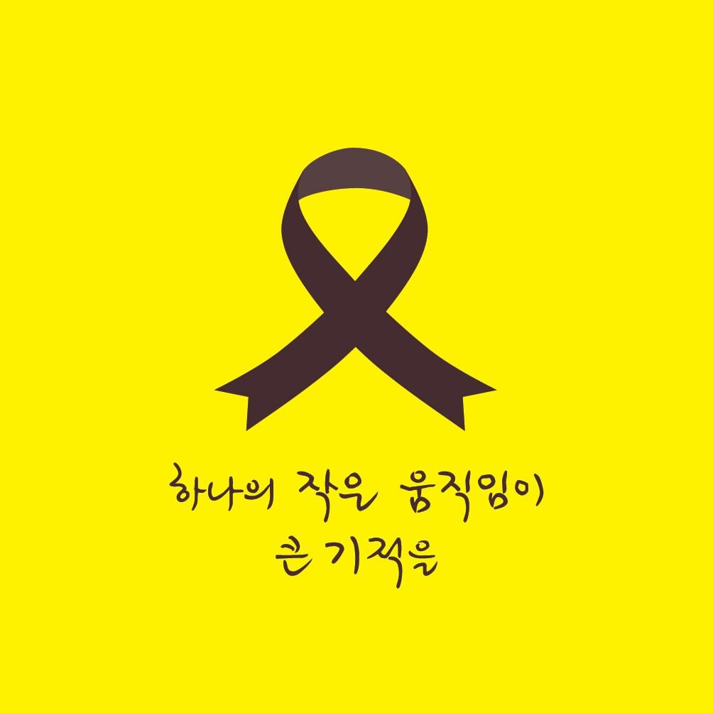 Sewol