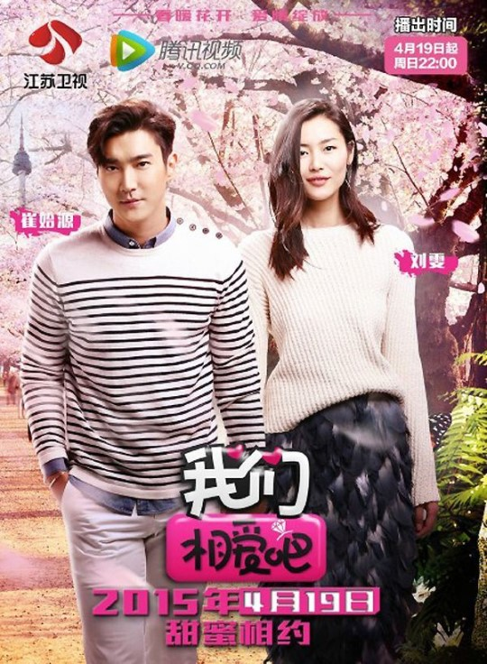 chinese wgm poster