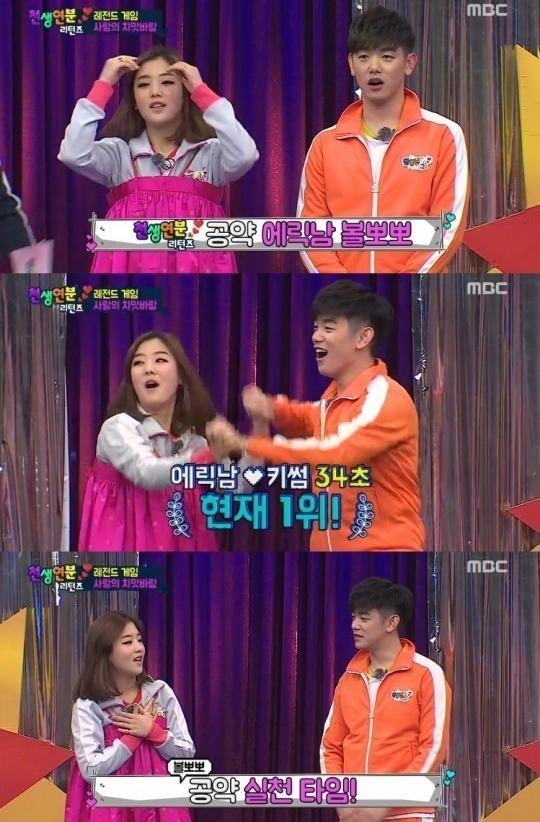 eric nam match made in heaven returns 2