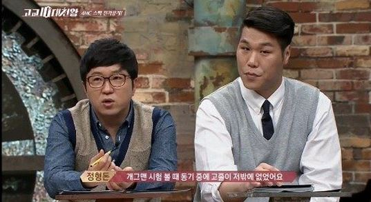 jung hyung don 2
