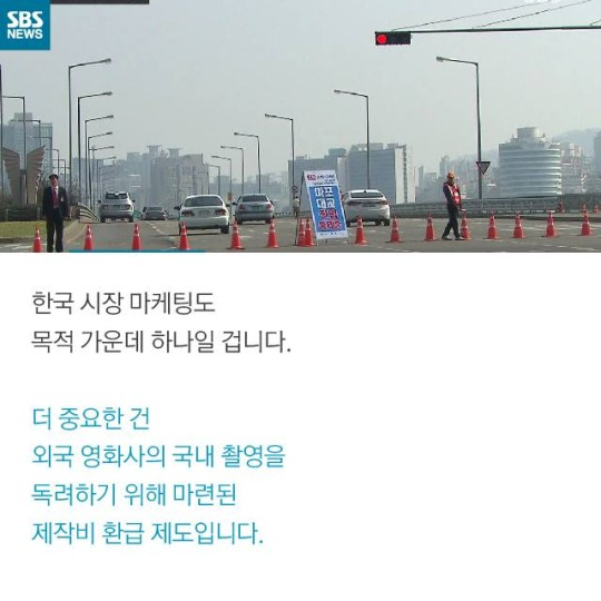 "A bridge is closed in Seoul for the filming of ""Avengers 2"""