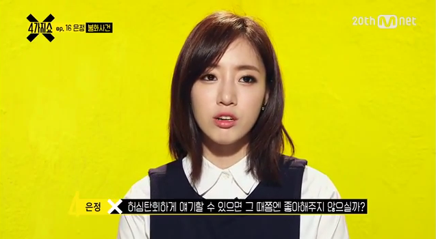 t-ara eunjung 4 things show