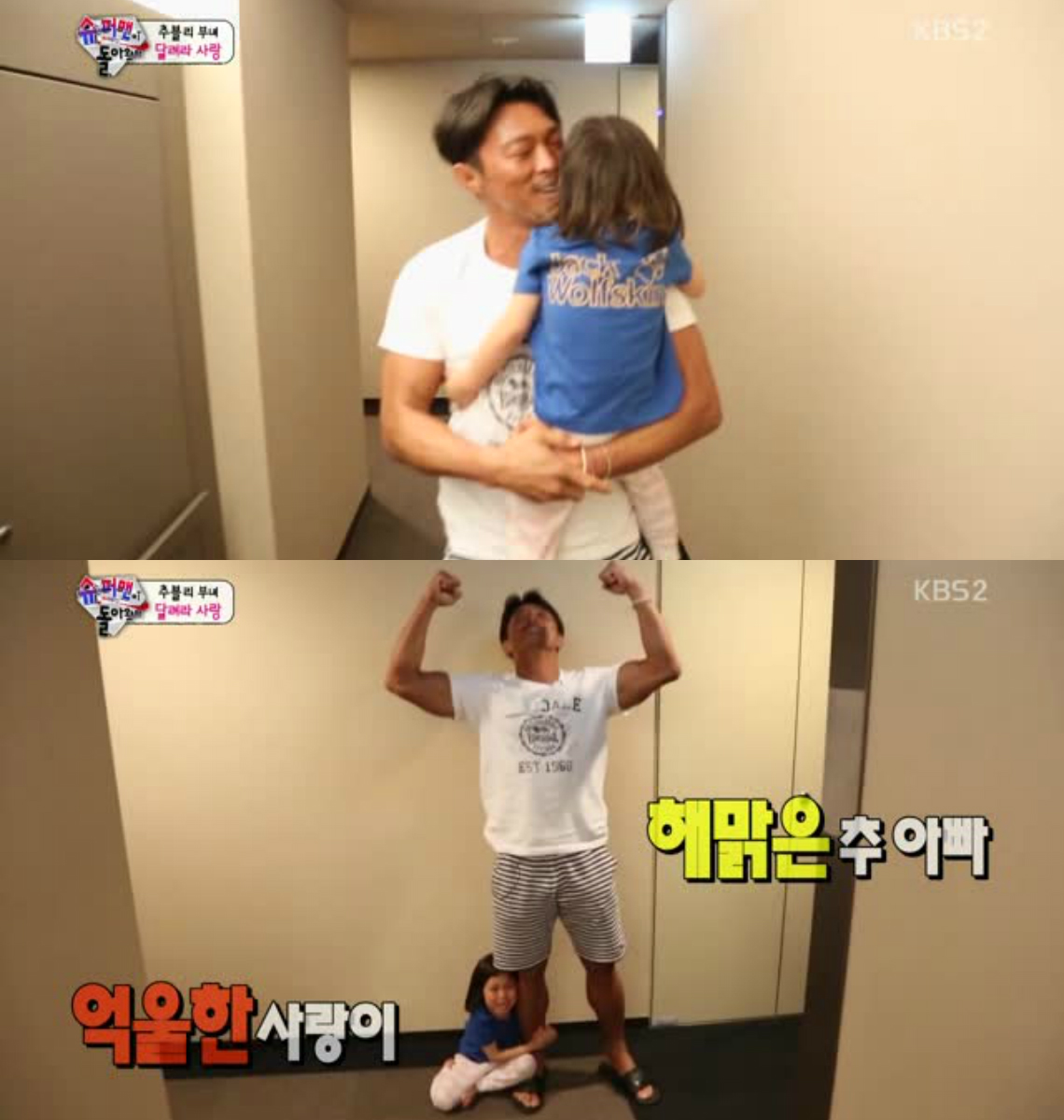 Chu Sarang Superman Returns Race