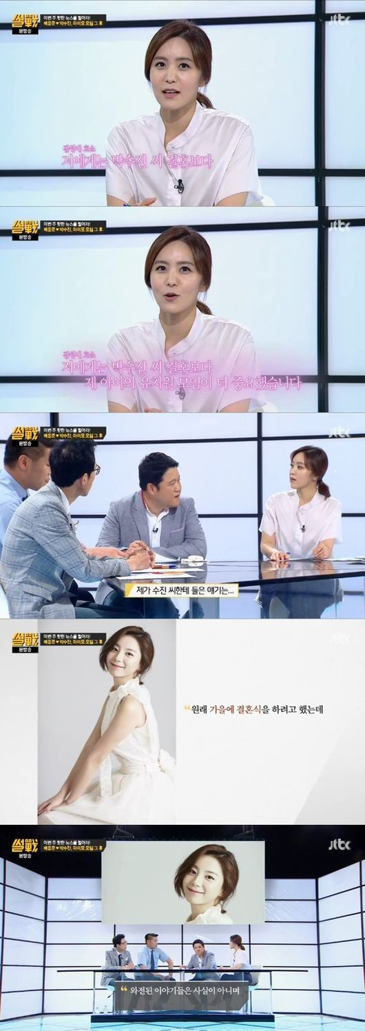 bae yong joon park soo jin war of words