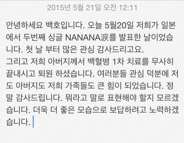baekho instagram
