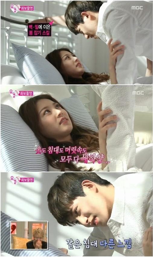 gong seung yeon lee jong hyun bed