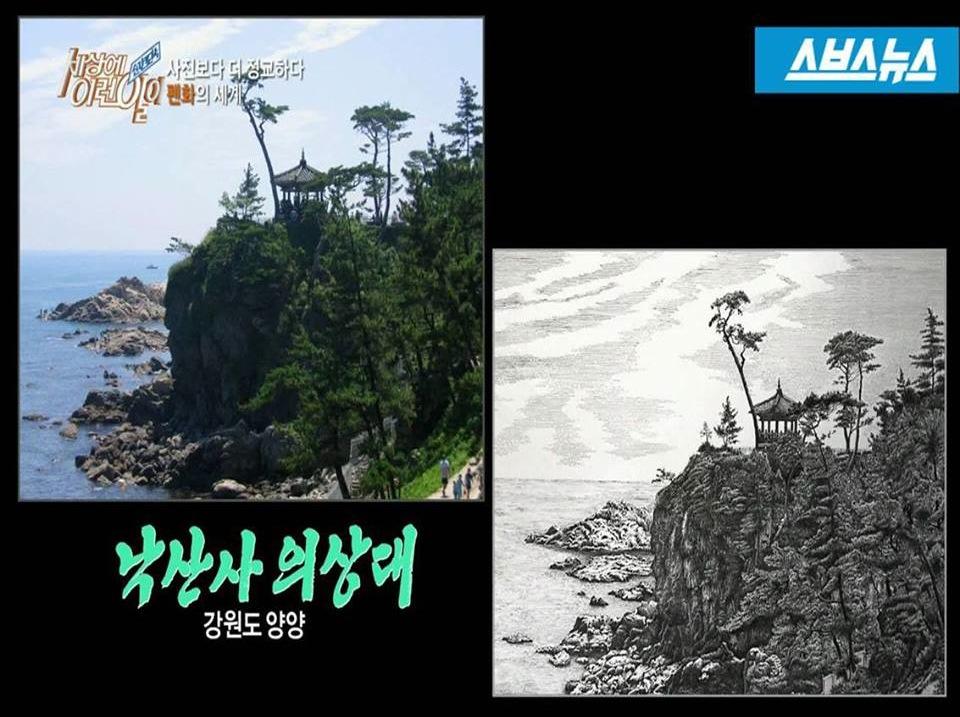 korea in pen 5