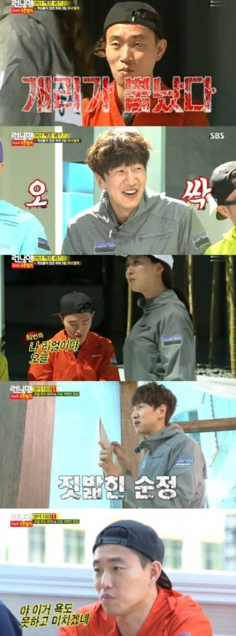 runnin man may 24 gary kwang soo