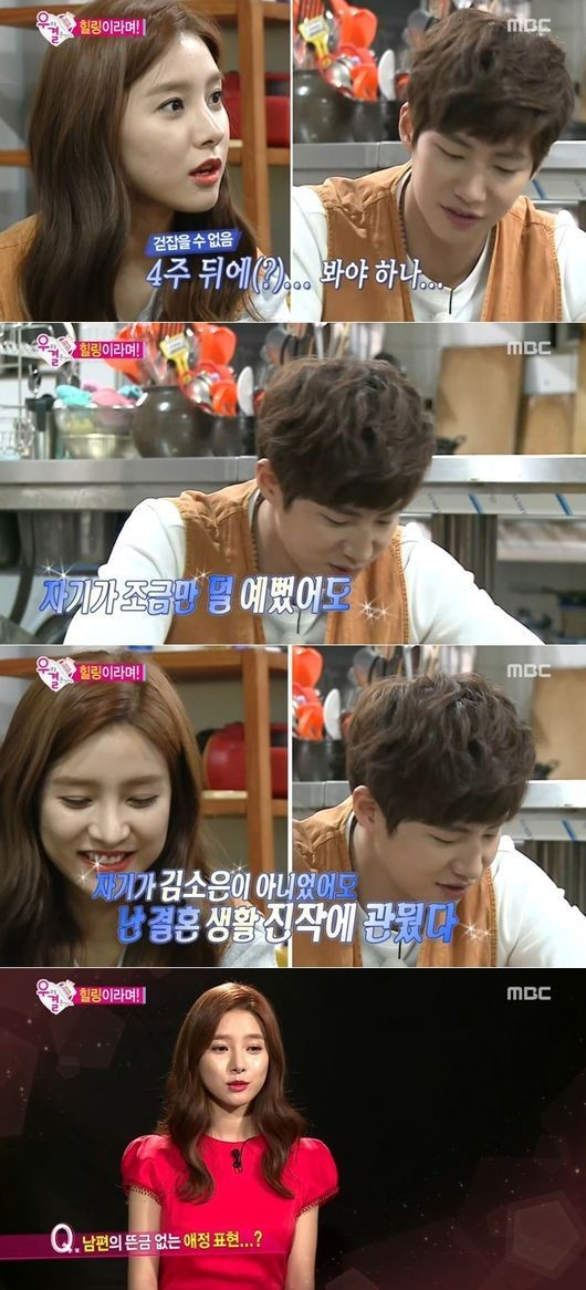 song jae rim kim so eun 3