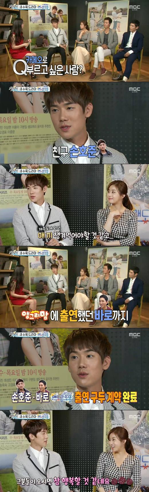 yoo yeon seok section tv 02