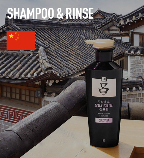 ChinaShampooConditionerPick copy