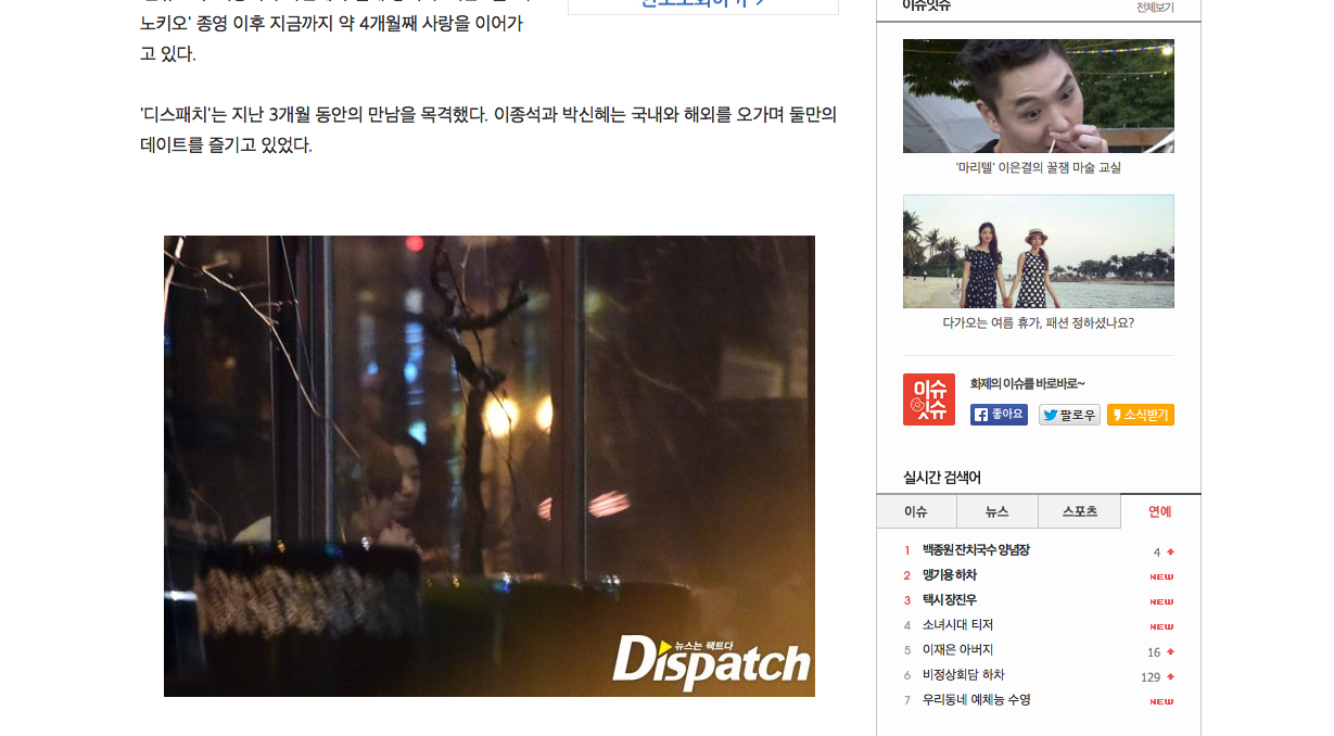 Dispatch Lee Jong Suk Park Shin Hye