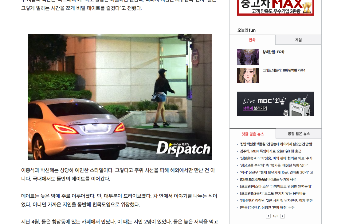 Dispatch Park Shin Hye