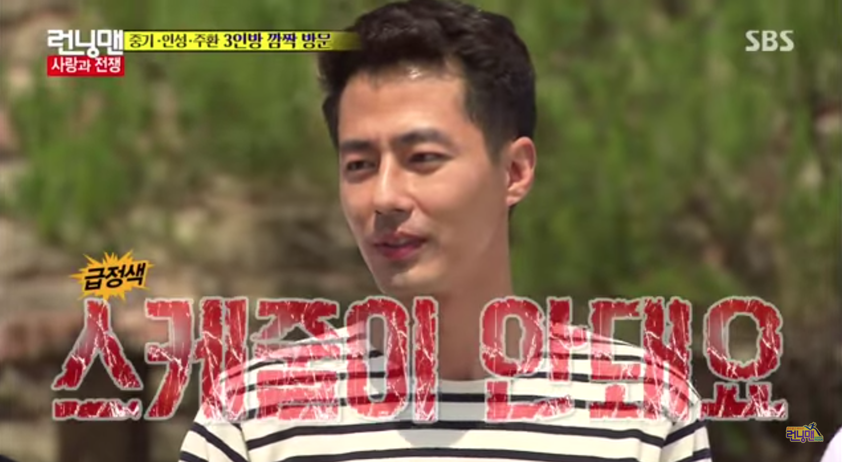jo in sung running man