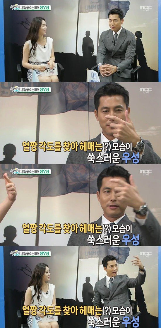 jung soo sung section tv