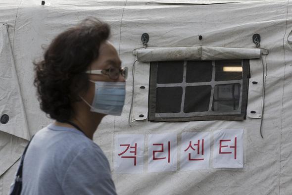 mers quarantine center