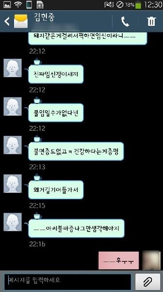 Kim Hyun Joong Ms Choi text pregnancy 2