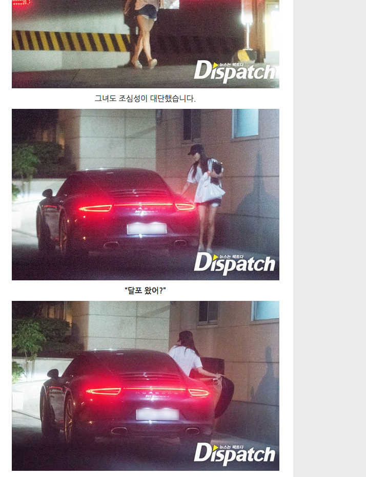 Park Shin Hye Lee Jong Suk Dispatch11