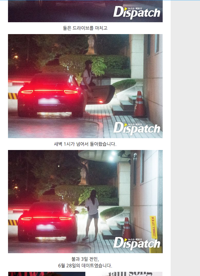 Park Shin Hye Lee Jong Suk Dispatch12
