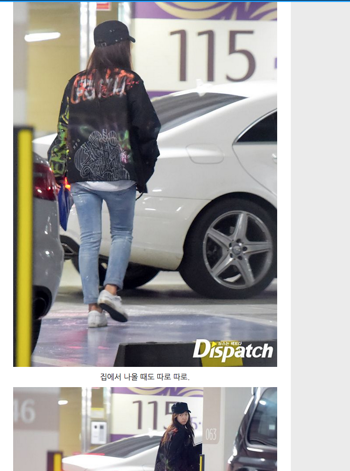 Park Shin Hye Lee Jong Suk Dispatch4