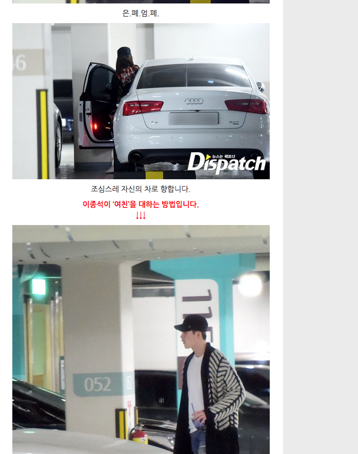 Park Shin Hye Lee Jong Suk Dispatch6