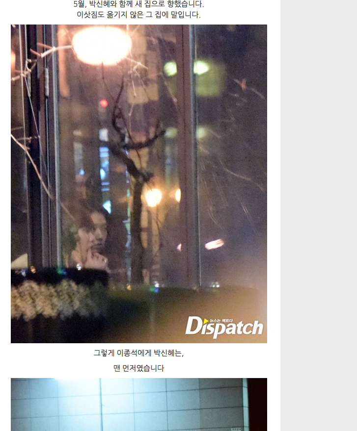 Park Shin Hye Lee Jong Suk Dispatch8