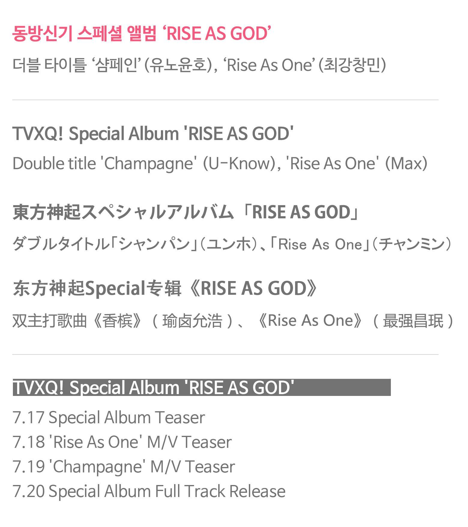 TVXQ schedule