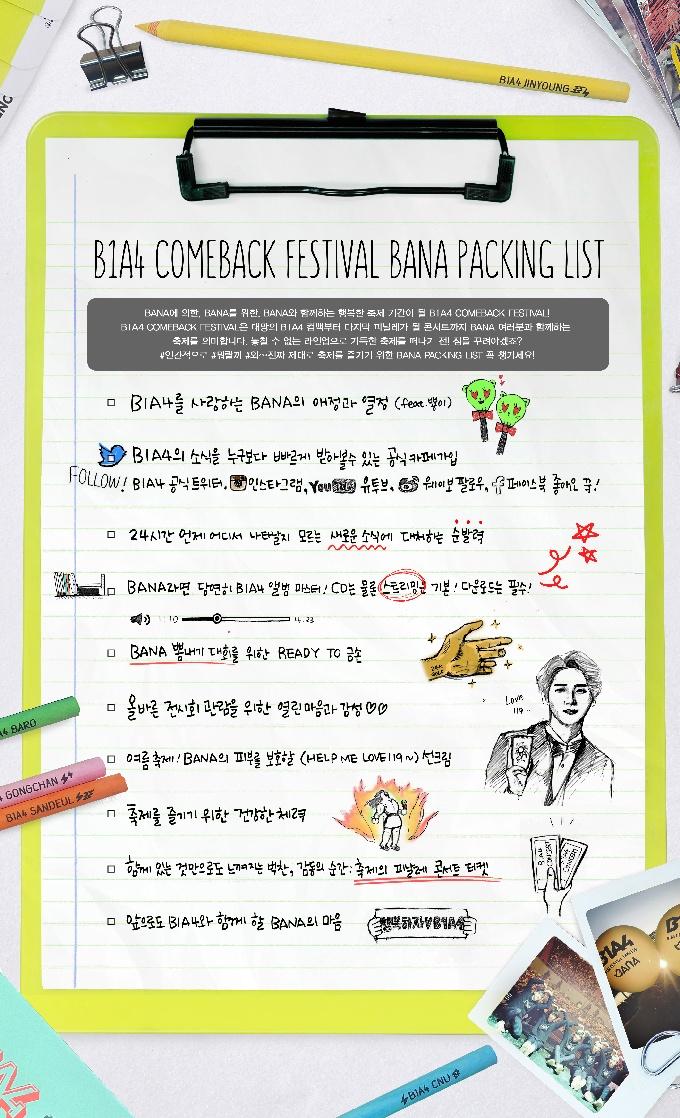 b1a4 festival 2