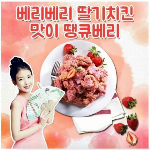 chicken strawberry